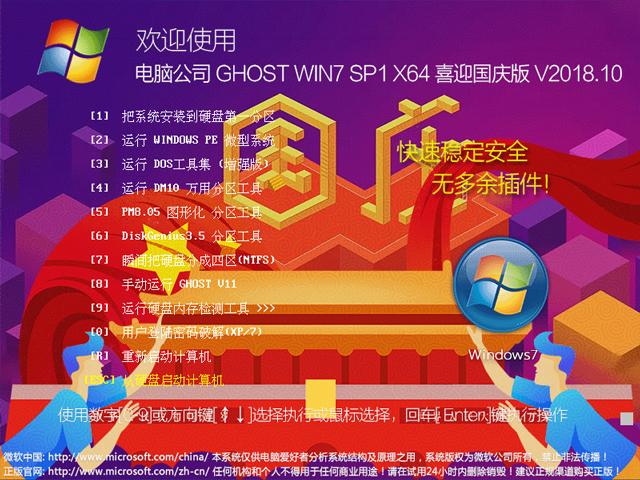 电脑公司 GHOST WIN7 SP1 X64 喜迎国庆版 V2018.10(64位)
