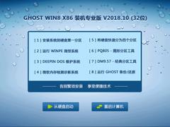 GHOST WIN8 X86 瑁��轰�涓��� V2018.10 (32浣�)