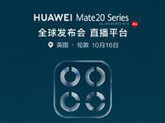 華為Mate 20新品發布會在哪看直播?HUAWEI Mate 20發布會網絡直播地址匯總
