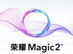荣耀Magic 2新品发布会在哪看直播?荣耀Magic 2新品发布会网络直播地址
