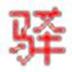 驿通人力资源管理软件 V2018 官方安装版