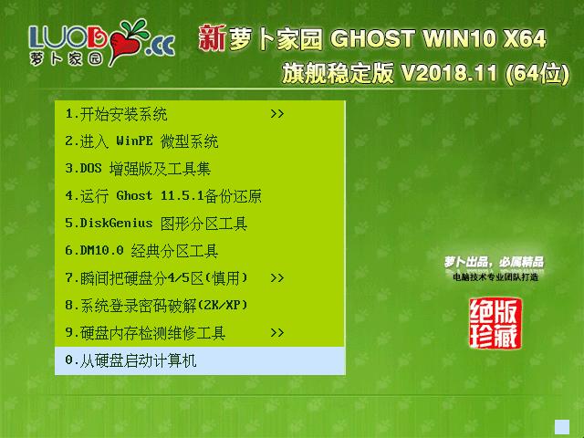 萝卜家园 GHOST WIN10 X64 旗舰稳定版 V2018.11(64位)