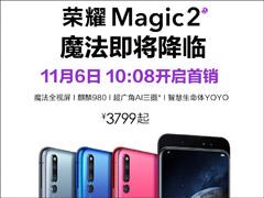 3799元起!荣耀Magic 2今天10:08开售(附抢购地址)
