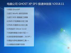 电脑公司 GHOST XP SP3 极速体验版 V2018.11