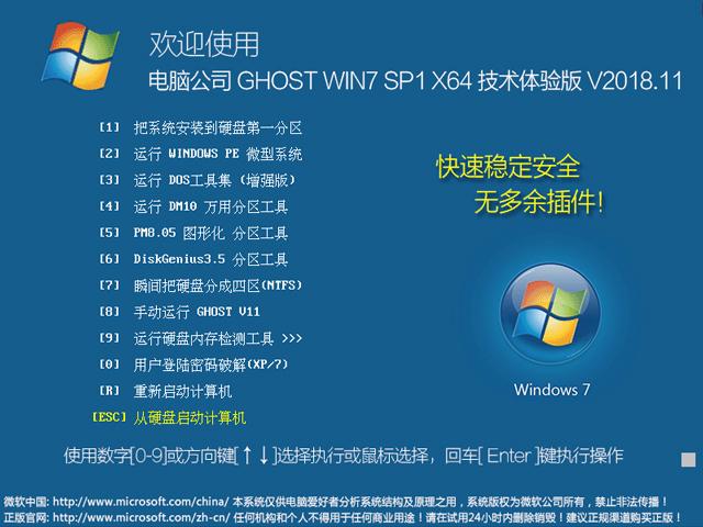电脑公司 GHOST WIN7 SP1 X64 技术体验版 V2018.11(64位)