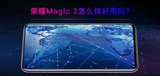 荣耀Magic 2怎么样好用吗?荣耀Mag