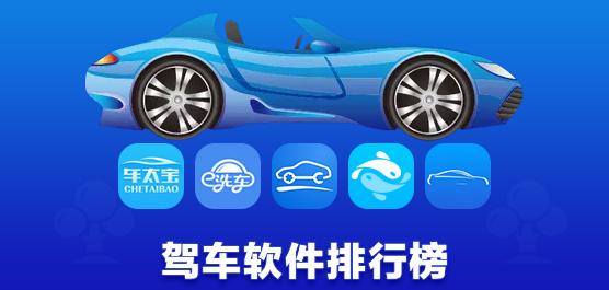 驾车软件排行榜