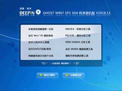 深度技术 GHOST WIN7 SP1 X64 纯净装机版 V2018.11(64位)