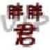 http://img1.xitongzhijia.net/181205/96-1Q2051153041U.jpg