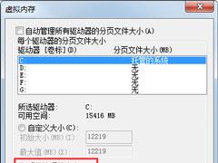 Windows7如何设置腾博会官网性能优化?Windows7优化设置方法介绍