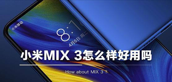 小米MIX 3怎么样好用吗?小米MIX 3评测及最新消息汇总