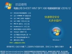 電腦公司 GHOST WIN7 SP1 X86 電腦城裝機版 V2018.12(32位)