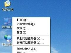 WinXP腾博会官网提示MMC无法创建管理单元如何解决?