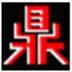 红星房屋出租管理系统 V1.1 绿色版