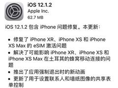 蘋果發布新版iOS 12.1.2正式版更新