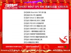 雨林木风 GHOST WIN7 SP1 X86 欢度元旦版 V2019.01(32位)