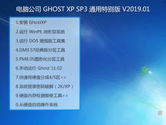 電腦公司 GHOST XP SP3 通用特別版 V2019.01