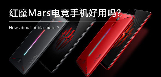 红魔Mars电竞手机评测及最新消息一览