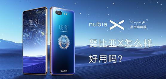 努比亚X怎么样好用吗?努比亚X最新消息及评测汇总