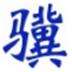 http://img2.xitongzhijia.net/190104/96-1Z104113U5U1.jpg