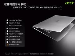 宏基笔记本 GHOST WIN7 SP1 X86 旗舰装机统 V2019.01 (32位)