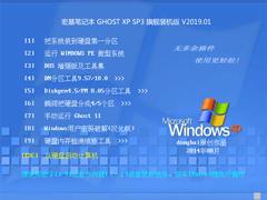 宏基笔记本 GHOST XP SP3 旗舰装机版 V2019.01