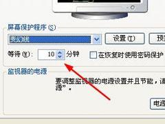 WinXP系统怎么设置屏幕保护?WinXP系统设置屏幕保护的方法