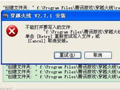 WinXP系统CF不能打开要写入的文件怎么办?