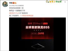 常程:联想Z5 Pro GT 855版周二开启预约