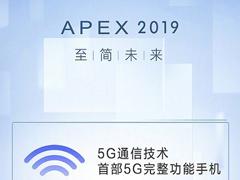 一圖看懂vivo APEX 2019手機