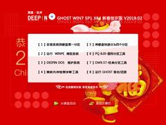 深度技術 GHOST WIN7 SP1 X64 新春賀歲版 V2019.02(64位)