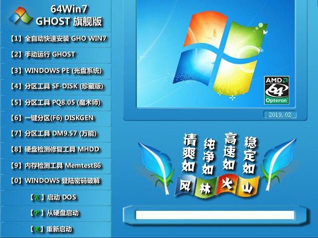 【风林火山】 GHOST WIN7 SP1 X64 万能装机版 V2019.02 (64位)