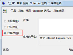 Win7系统IE浏览器Internet选项打不开怎么办?