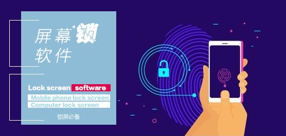 屏幕锁软件