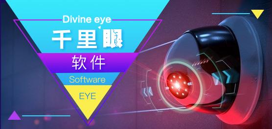 千里眼软件哪个好_视频监控软件电脑版下载