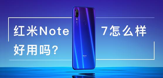 紅米Note 7怎么樣好用嗎?