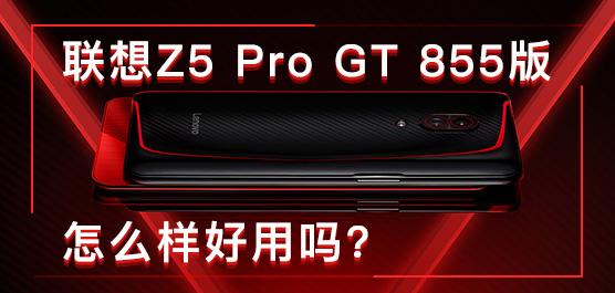 聯想Z5 Pro GT 855版怎么樣好用嗎?