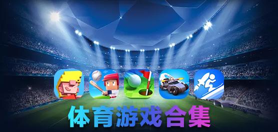 體育游戲件合集
