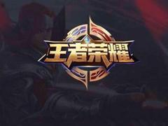 侵犯《王者荣耀》著作权!西瓜视频App面临首个游戏直播禁令
