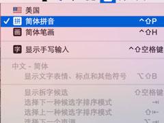 MAC怎么快速切换输入法?MAC输入法切换快捷键