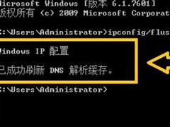 WinXP系统无法清除DNS缓存怎么办�