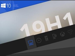 微软推送Win10 19H1快速预览版更新18353(附更新内容)
