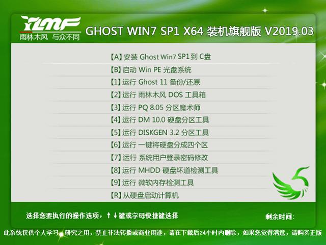 雨林木风 GHOST WIN7 SP1 X64 装机旗舰版 V2019.03ги64位гй