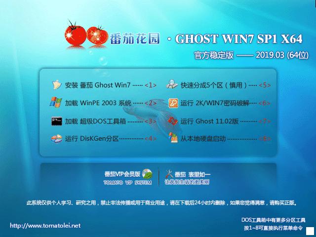 番茄花園 GHOST WIN7 SP1 X64 官方穩定版 V2019.03 (64位)