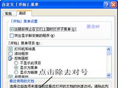 WinXP系统我最近使用的文档怎么删除�
