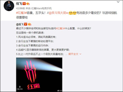 倪飞:努比亚红魔3电池容量不低于5000mAh