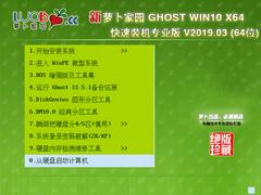 蘿卜家園 GHOST WIN10 X64 快速裝機專業版 V2019.03(64位)