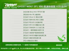 雨林木风 GHOST WIN7 SP1 X86 极速体验版 V2019.04£¨32位£©