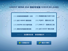 GHOST WIN8 X64 裝機專業版 V2019.04 (64位)