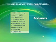 Lenovo联想 GHOST WIN7 SP1 X64 万能装机版 V2019.04£¨64位£©